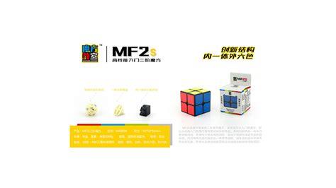 Rubik 2x2 Moyu Mf2s Mf2 2x2x2 moyu mf2 2x2 cube shop costa rica