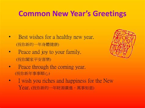 new year greetings in taiwan ppt new year in taiwan powerpoint presentation