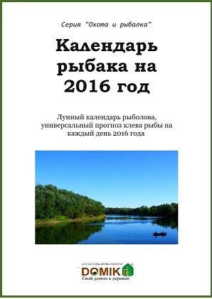 Buy Calendar 2016 Buy Fisherman Calendar 2016 And