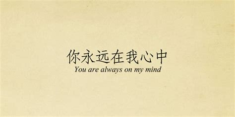 chinese quotes about love quotesgram