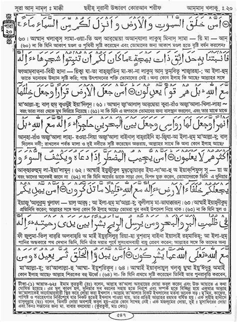 download al quran mp3 with bangla translation bangla translation quran pdf ysgala1m over blog com