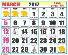 Kalender 2018 Holi Gujarati Calendar 2017 Vikram Samvat Year 2073 Deshgujarat