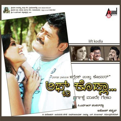 happy birthday bengali song mp3 download happy happy birthday song by kunal ganjawala from lift
