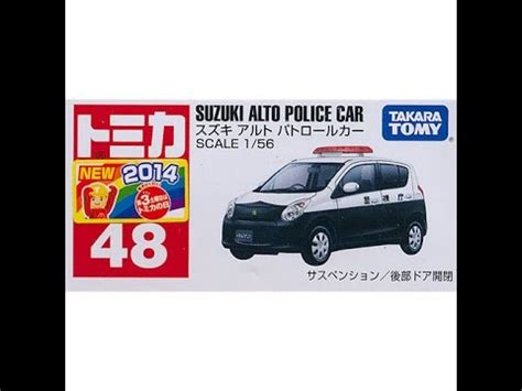 Takara Tomy Tomica 48 Suzuki Alto Car タカラトミー トミカ no 48 スズキ アルト パトロールカー のご紹介 no 48 suzuki alto