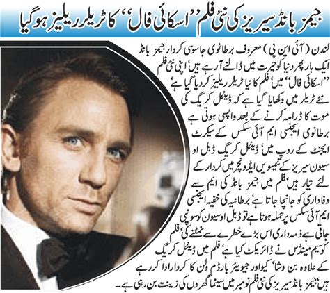 film james bond series world showbiz news in urdu james bond series ki new film