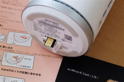Wifi Speedy Home microiclteu とは wimaxに付属しているsimカードの解説 キーワードノート