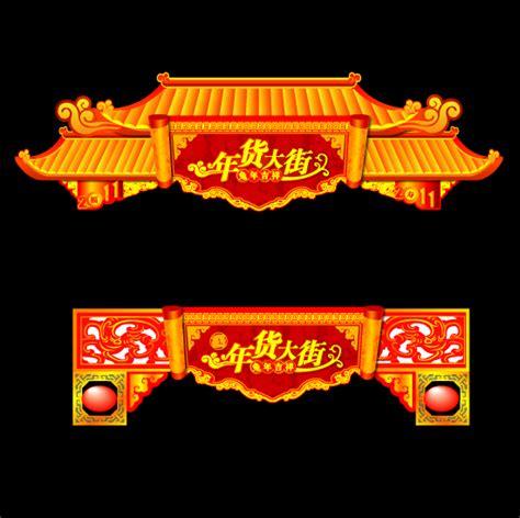 new year gate vector 年货门楼牌坊 素材中国sccnn