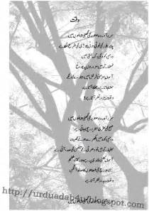 Aurat Ka Maqam Essay In Urdu by Urdu Adab Waqt A Beautiful Urdu Poem By Ahmad Nadeem Qasmi