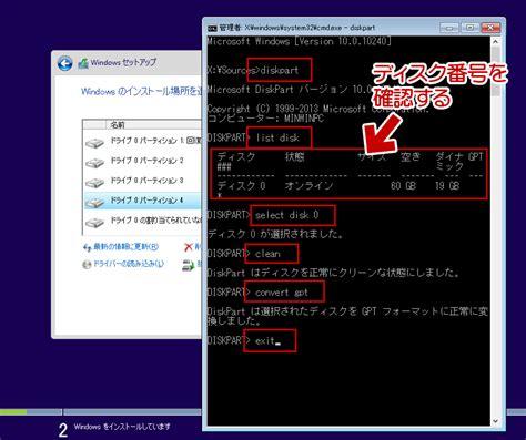 diskpart format uefi windowsのインストールが出来ない場合の対処方法2 uefi mbrの違い ぼくんちのtv 別館