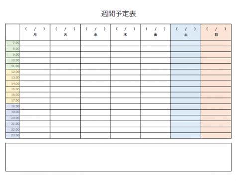 週間スケジュール表のテンプレート02 excel 無料のビジネステンプレート