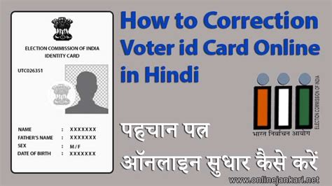 how to make a voter id card voter id card sudhar change correction kaise kare