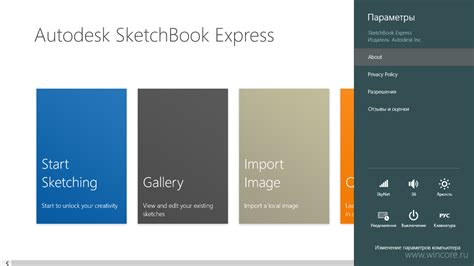 sketchbook express windows sketchbook express универсальное приложение для рисования
