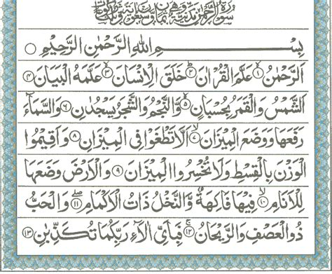 surah ar rahman urdu translation mp3 download surah rehman surat ar rahman with urdu translation