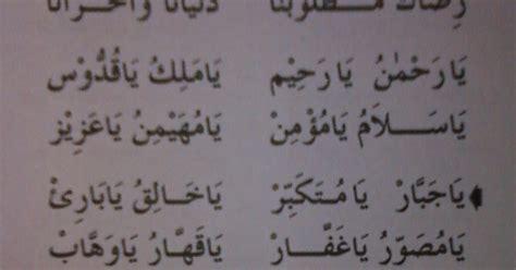 download mp3 asmaul husna versi nu doa asmaul husna al habib novel bin muhammad alaydrus