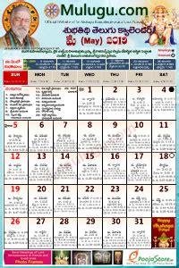 telugu calendar   telugu subhathidi calenar