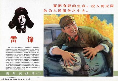 themes in part two of 1984 lei feng part 2