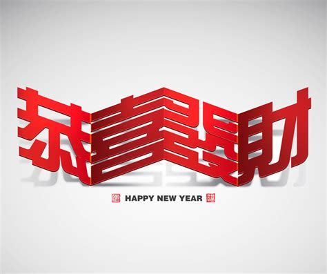 new year greeting message in cantonese 恭喜发财艺术字矢量图片 图片id 324561 春节 节日素材 矢量素材 淘图网 taopic