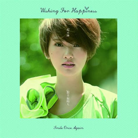 Cd Rainie Yang 2008 rainie yang s new album wishing for happiness taiwan pop