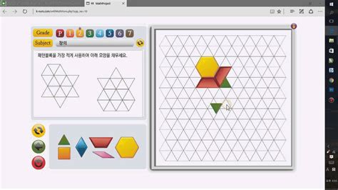 pattern blocks youtube pattern blocks 온라인 패턴블록 youtube