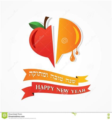 abstract icon greeting card  rosh hashanah jewish holiday happy  year  hebrew stock