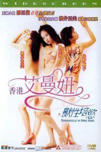 bioskopkeren net nonton emmanuelle in hong kong heung gong ngaai maan nau
