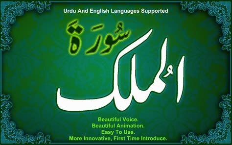 themes al quran surah mulk with mp3 android apps on google play