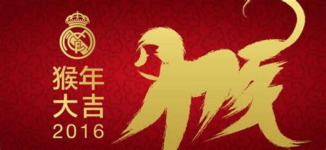 date du new year 2016 nouvel an lunaire 2016 l 233 e du singe de feu