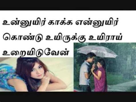 tamil songs lines images heart touching lines in tamil songs prmcvn youtube