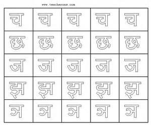17 best images of hindi worksheets printable hindi