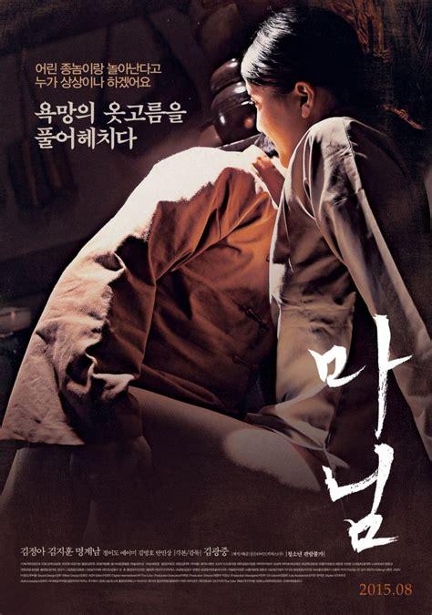 film obsessed korea full movie madam korean movie 2015 마님 hancinema the korean