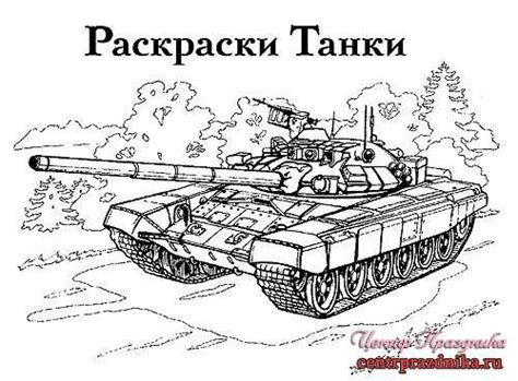 tanki online coloring page tanki coloring pages sketch coloring page