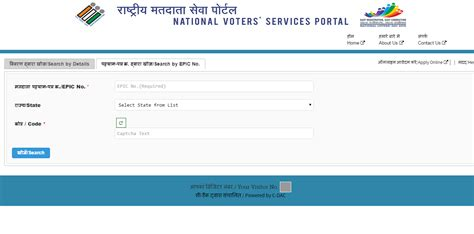 Search For By Number How To Conduct A Search By Voter Epic Number