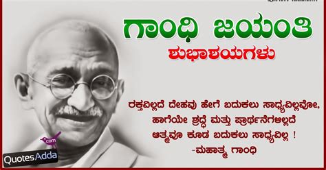 albert einstein biography in kannada language kannada mahatma gandhi jayanti quotes and greetings