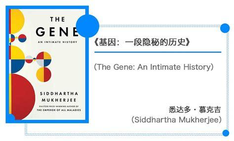 The Gene An Intimate History 本年度最好的科技图书 麻省理工科技评论 精选推荐 搜狐科技