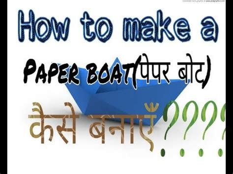 how to make a paper boat in hindi easy method for - How To Make A Paper Boat In Hindi