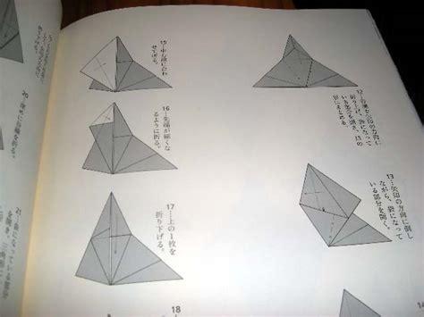 Origami Zen - origami advanced book buddhist buddha nirvana zen ebay
