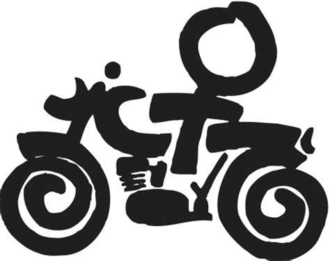 Motorrad Stammtisch D Sseldorf by On Wheels E V Stammtisch D 252 Sseldorf