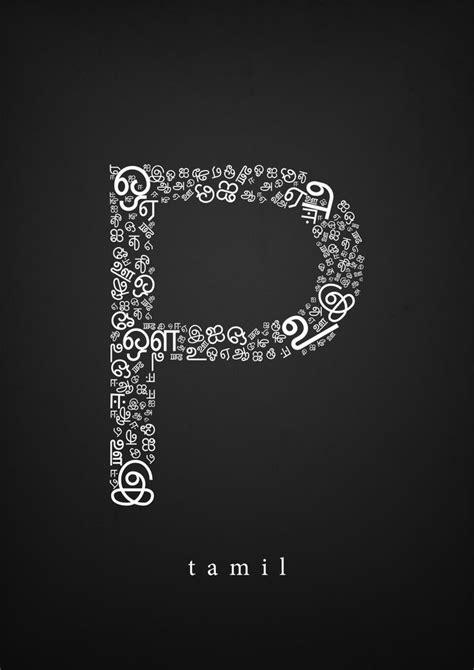 Design Tamil Font Download | 25 best tamil typo images on pinterest typo