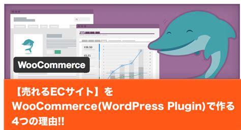 売れるecサイト をwoocommerce Wordpress Plugin で作る4つの理由 パソコンが苦手でも安心 できるところから始めることができるweb集客 Wp Content Plugins Woocommerce Templates
