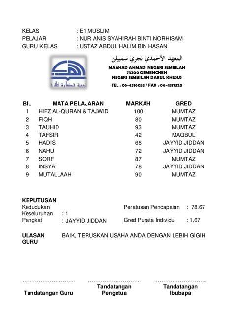 Al Quran Tajwid Al Mumtaz form1