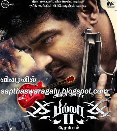 download mp3 original billa 2 2012 tamil audio original mp3 songs free