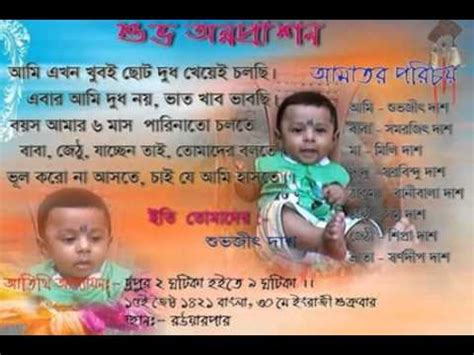 Annaprashan Card Writing In Bengali Premium Invitation Template