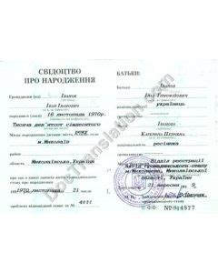 Ukraine Birth Records Certified Russian Translation Of Vital Records For Uscis 19 95
