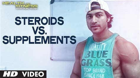 supplement vs suppliment steroids vs supplements health and fitness tips guru