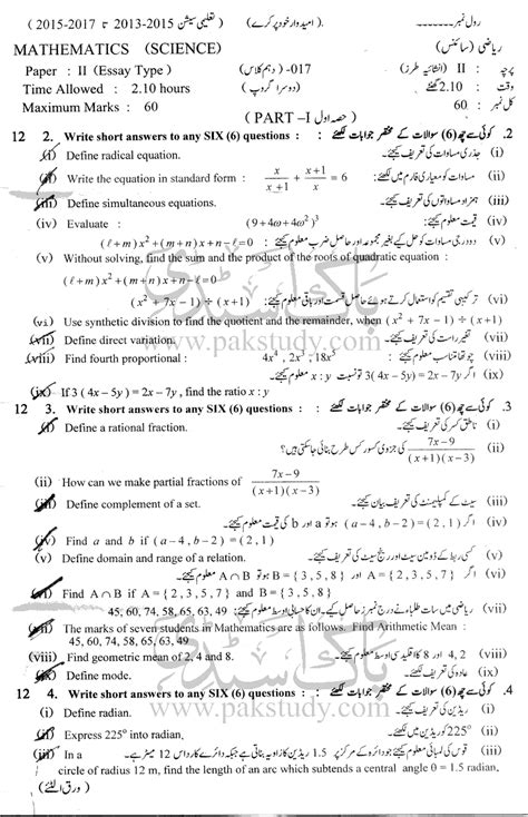 Lahore Board 10th Class Past Papers Math 2017 | PAKSTUDY