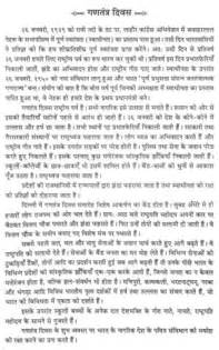 Essay On 26 January In by Are You Looking 26 Jan 2018 Speech In