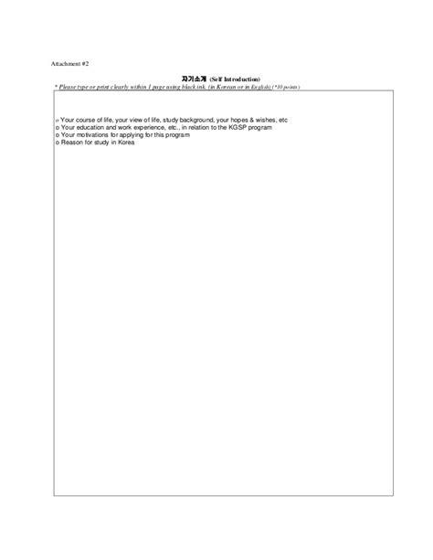 Letter Of Recommendation Kgsp not butlleti estudiar corea 10 02 14