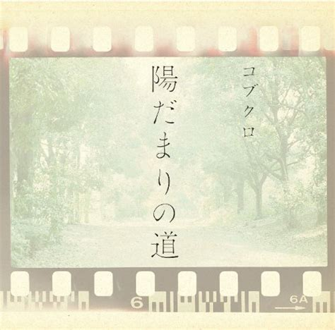 back number boku no namae wo lyrics video hidamari no michi kobukuro a relaxing