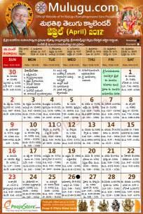 Calendar 2018 In Telugu Subhathidi April Telugu Calendar 2017 Telugu Calendar