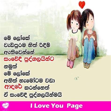 i love you page 1 hashini koshila google